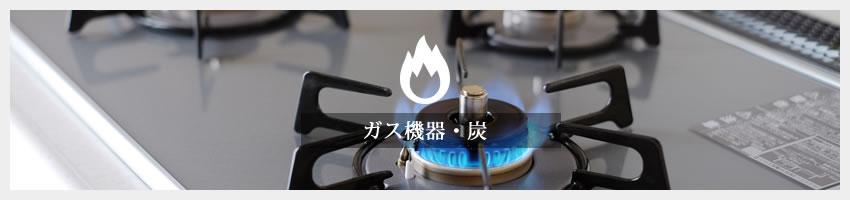 ガス機器・炭